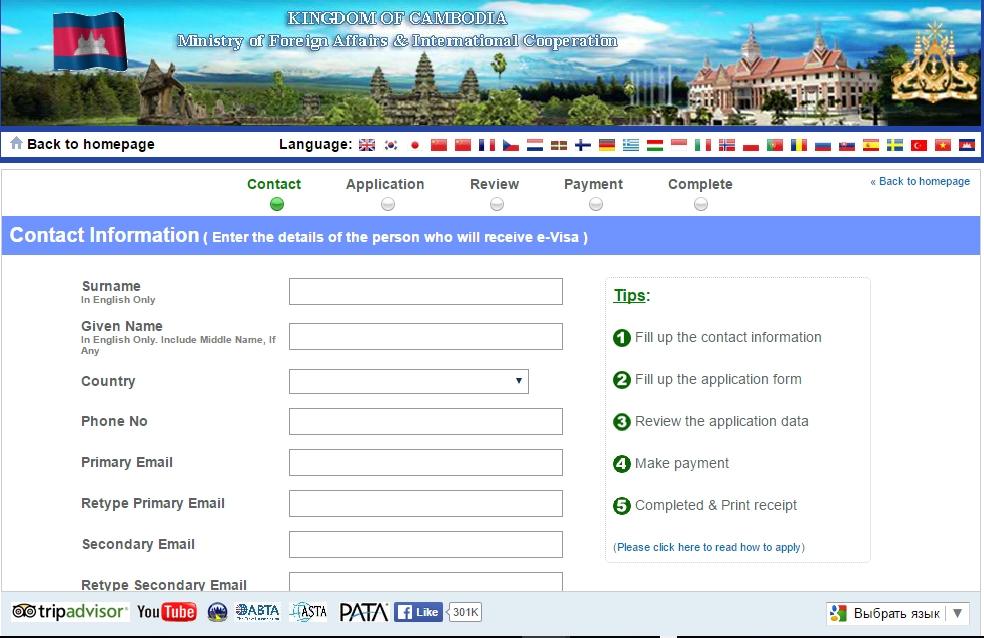 Подача онлайн заявки на e-visa в Камбоджу