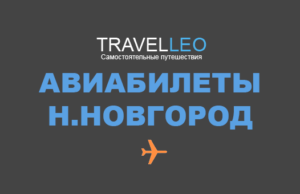 Авиабилеты из Нижнего Новгорода