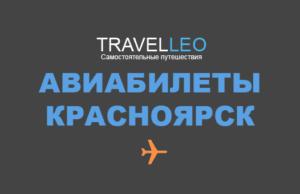 Авиабилеты из Красноярска