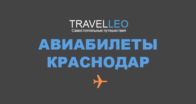 Авиабилеты Краснодар