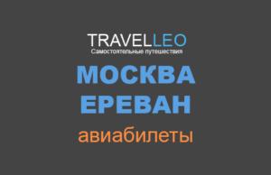 Москва Ереван авиабилеты