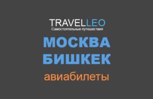 Москва Бишкек авиабилеты