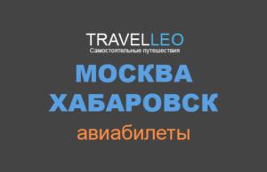 Москва Хабаровск авиабилеты