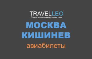 Москва Кишинев авиабилеты