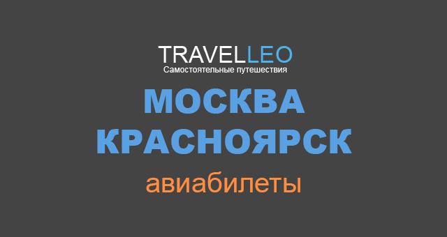 Москва Красноярск авиабилеты