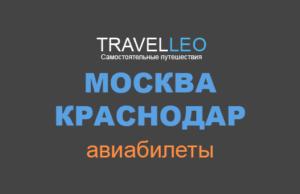 Москва Краснодар авиабилеты