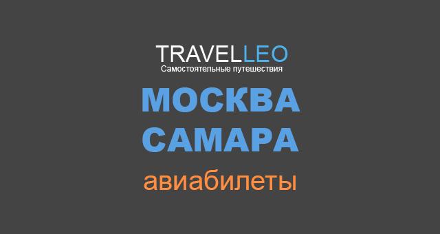 Москва Самара авиабилеты