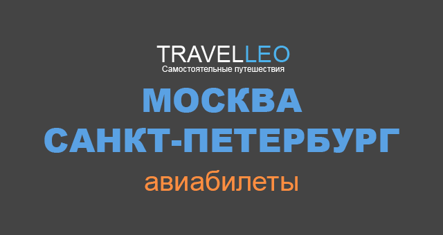 Москва Санкт Петербург авиабилеты