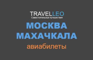 Москва Махачкала авиабилеты