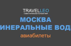 Москва Минеральные Воды авиабилеты
