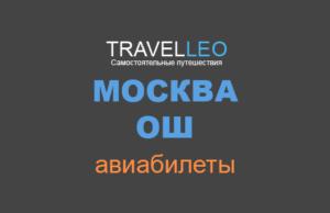 Москва Ош авиабилеты