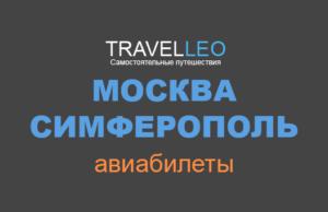 Москва Симферополь авиабилеты