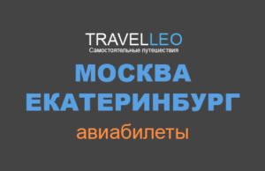 Москва Екатеринбург авиабилеты