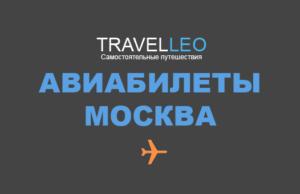Авиабилеты Москва