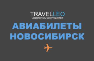 Авиабилеты из Новосибирска