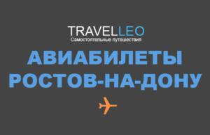 Авиабилеты из Ростова