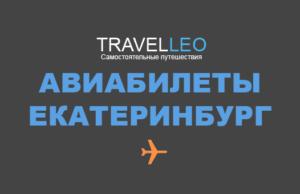 Авиабилеты из Екатеринбурга