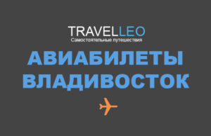 Авиабилеты Владивосток