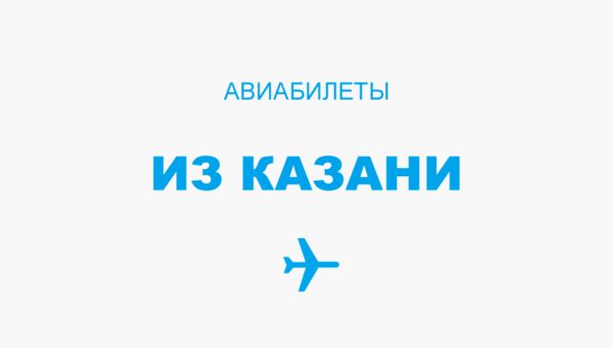 Авиабилеты из Казани - прямые рейсы, расписание и цена