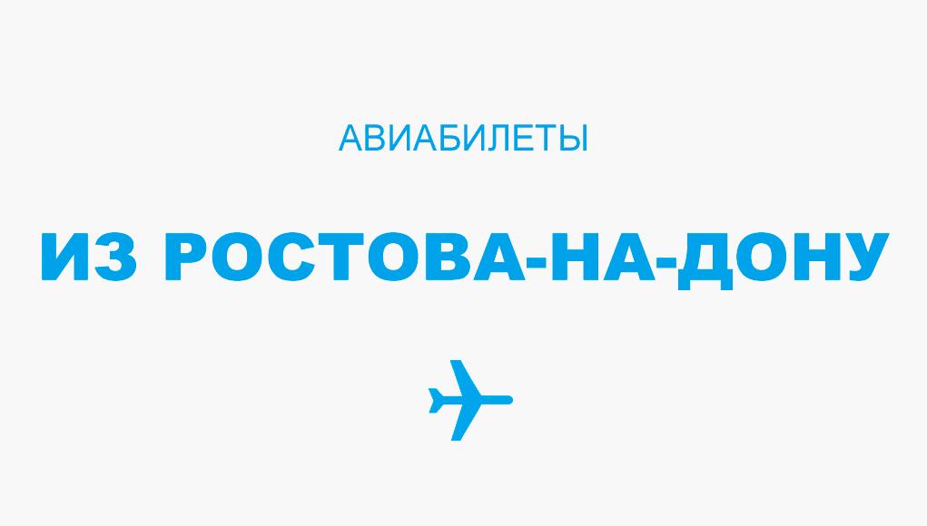 Авиабилеты из Ростова-на-Дону - прямые рейсы, расписание, цена
