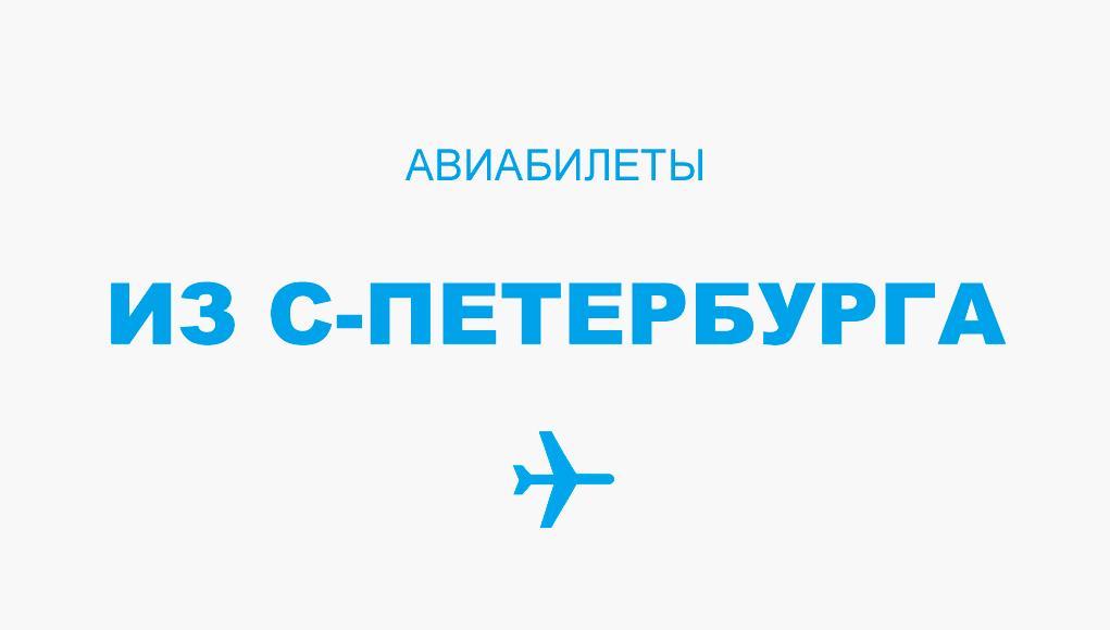 Авиабилеты из Санкт-Петербурга - прямые рейсы, расписание, цена