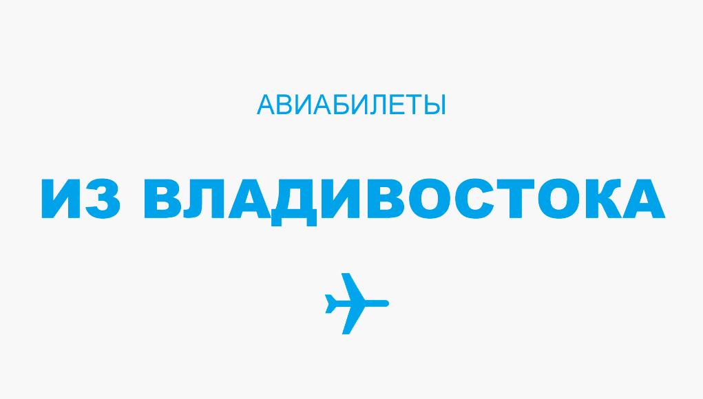 Авиабилеты из Владивостока - прямые рейсы, расписание и цена