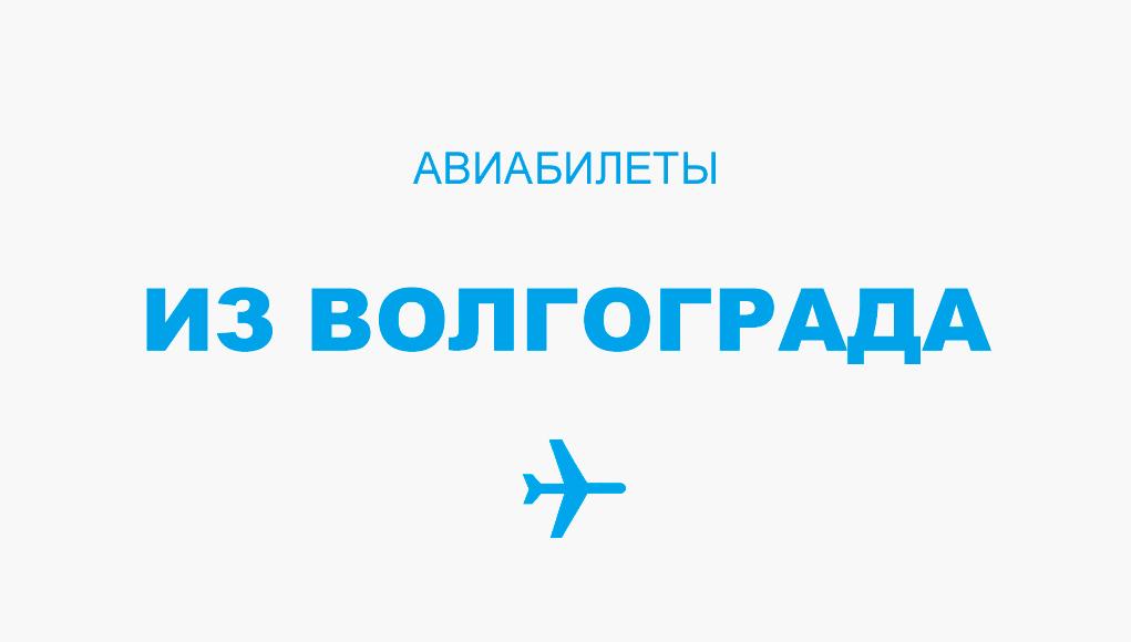 Авиабилеты из Волгограда - прямые рейсы, расписание и цена
