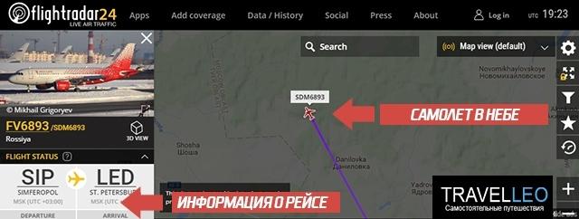 На карте появится красная пиктограмма самолета этого рейса в реальном времени, его маршрут, высота, скорость и оставшееся время полета Флайтрадар24