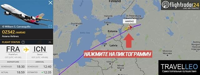Нажмите на желтую пиктограмму движущегося самолета для отображения подробной информации о полете в Флайтрадар24