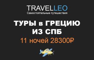 Туры в Грецию из Спб на лето 2017