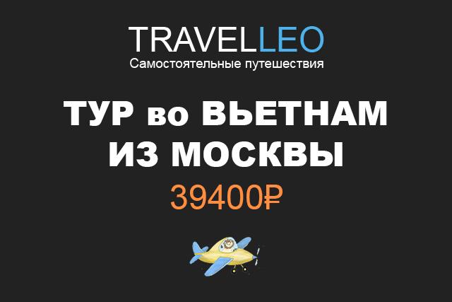 Туры из Москвы во Вьетнам