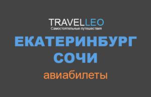 Екатеринбург Сочи авиабилеты