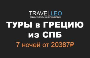 Туры в Грецию из Спб от 20387