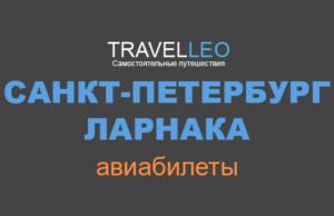Санкт-Петербург Ларнака авиабилеты