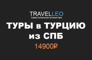 Туры в Турцию из Спб 14900