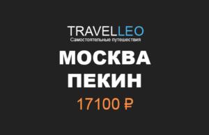Москва Пекин авиабилеты. Дешевые билеты на самолет MOW-BJS