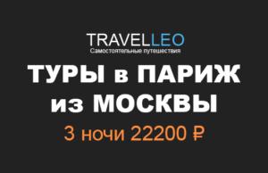 Туры в Париж из Москвы в мае 2017. Горящие и дешевые туры во Францию
