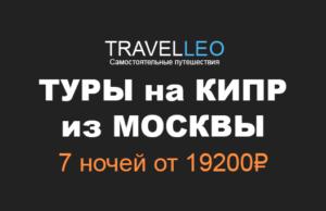 Туры на Кипр из Москвы от 19200