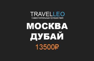 Москва Дубай авиабилеты. Дешевые билеты на самолет MOW-DHB