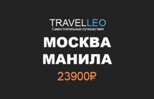 Москва Манила авиабилеты. Дешевые билеты на самолет MOW-MNL