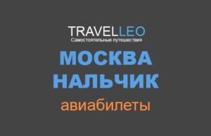 Москва Нальчик авиабилеты