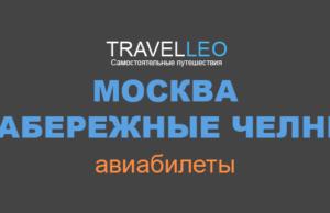 Москва Набережные Челны авиабилеты