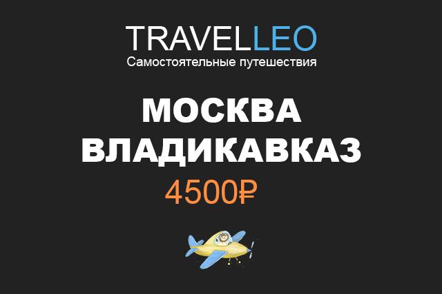 Москва Владикавказ авиабилеты. Дешевые билеты на самолет MOW-OGZ
