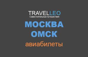 Москва Омск авиабилеты
