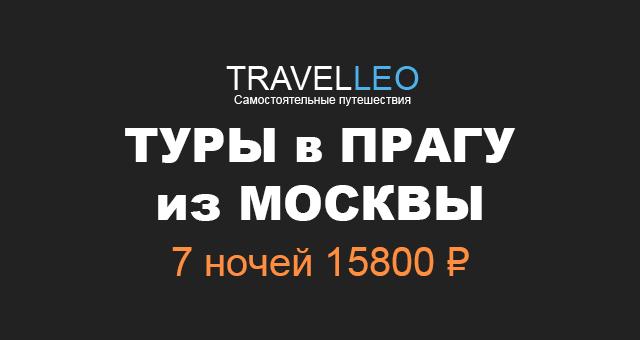 Туры в Прагу из Москвы в апреле 2017. Горящие и дешевые туры в Прагу