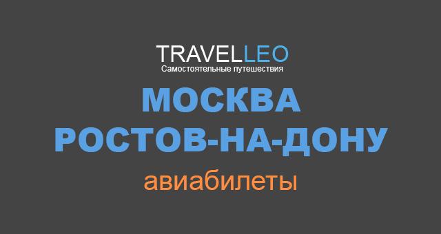 Москва Ростов на Дону авиабилеты
