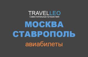 Москва Ставрополь авиабилеты