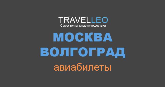 Москва Волгоград авиабилеты