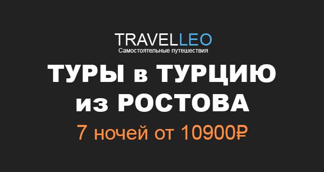 Туры в Турцию из Ростова-на-Дону 10985