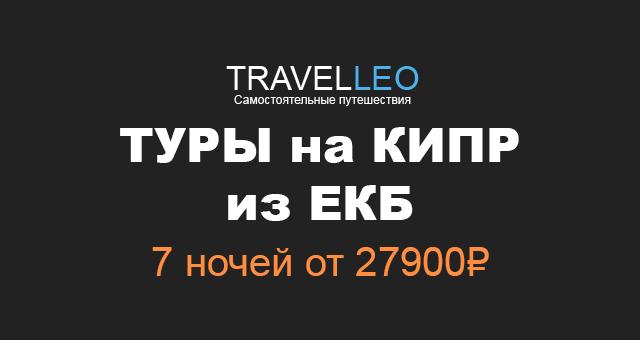 Туры на Кипр из Екатеринбурга 27900